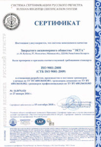 sertificate-iso